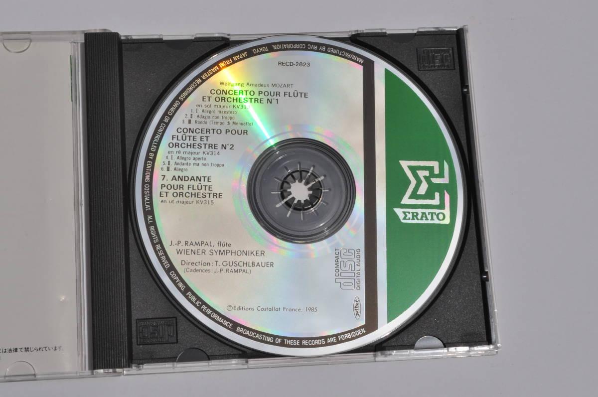 モーツァルト:フルート協奏曲集/アンダンテK.315@ジャン=ピエール・ランパル/テオドール・グシュルバウアー&ウィーン交響楽団/Erato国内盤_画像2