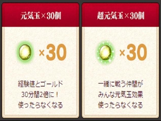 ドラクエ10 30周年 お祝い宝箱 特典 元気玉x30 超元気玉x30