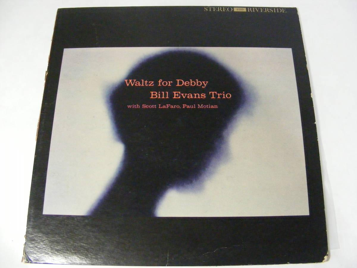 ジャズ・JAZZの名盤 BILL EVANS TRIO [Waltz for Debby] RIVERSIDE RLP 9399 STEREOPHONIC US盤 ビル・エヴァンス
