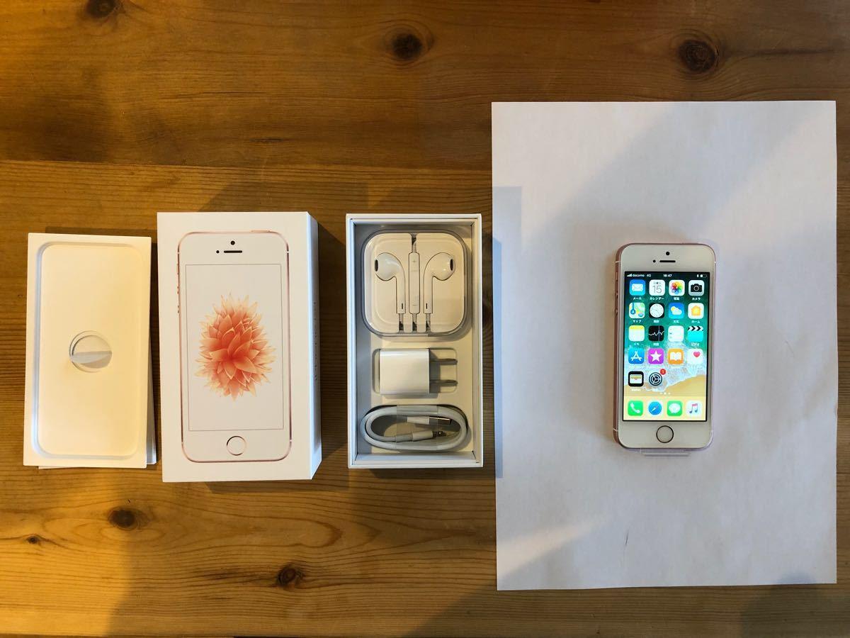 50dc1d8dd0 【新品未使用】Apple iPhone SE 32GB [ローズゴールド]Rose Gold SIM