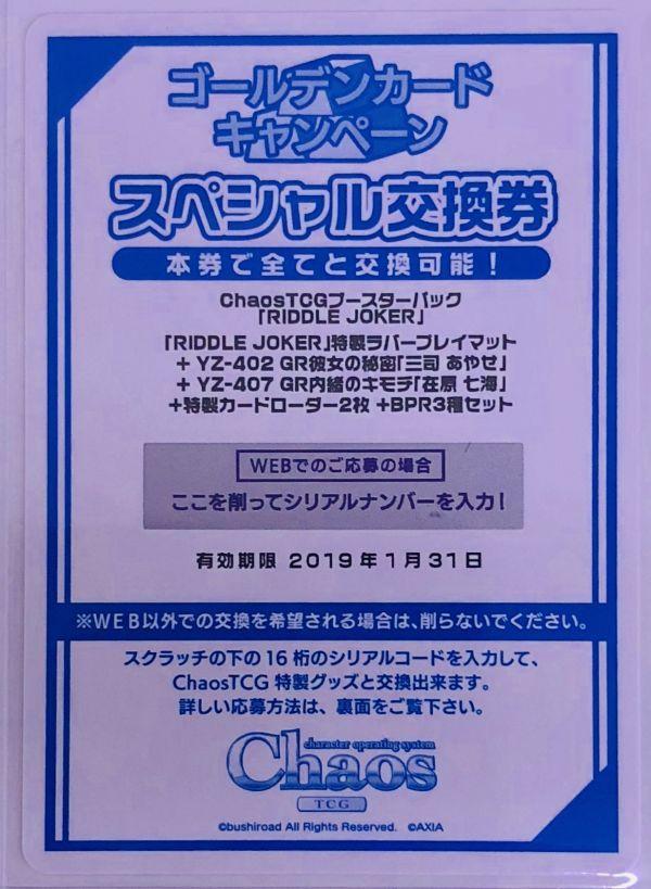 ChaosTCG/RIDDLE JOKER/ゴールデンカードキャンペーン スペシャル交換券/1枚