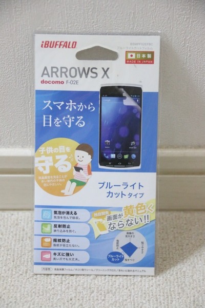docomo★ARROWS X★F-02E★保護フィルム★ブルーライトカット★反射防止1_画像1