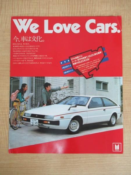 自動車 カタログ いすゞ ピアッツァ ジェミニ 1600/1800/ZZ ロデオビッグホーン ファーゴ 旧車 車_画像1