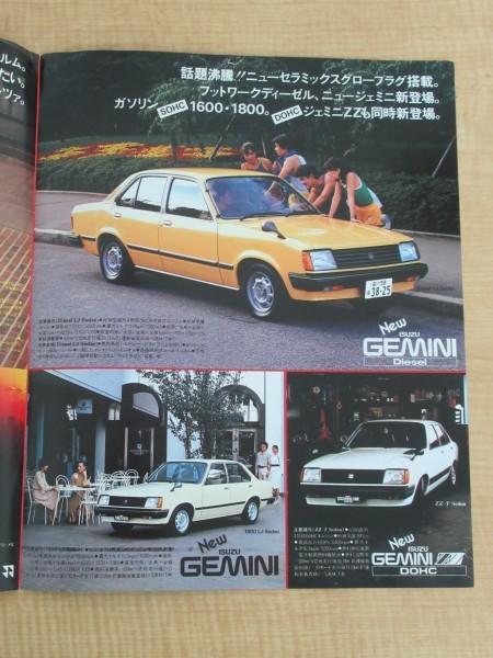 自動車 カタログ いすゞ ピアッツァ ジェミニ 1600/1800/ZZ ロデオビッグホーン ファーゴ 旧車 車_画像6