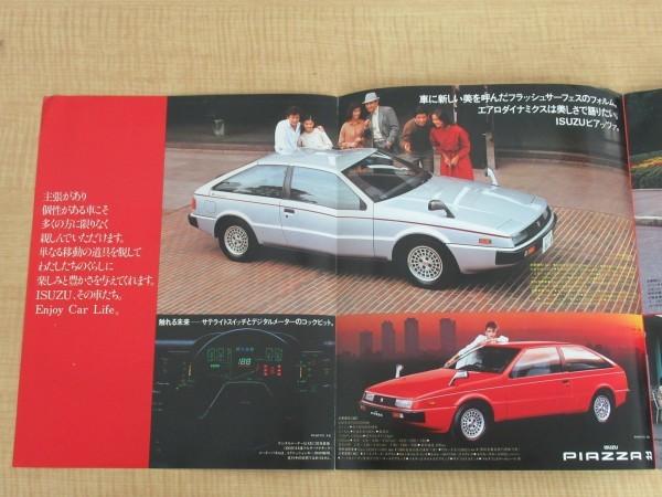 自動車 カタログ いすゞ ピアッツァ ジェミニ 1600/1800/ZZ ロデオビッグホーン ファーゴ 旧車 車_画像5