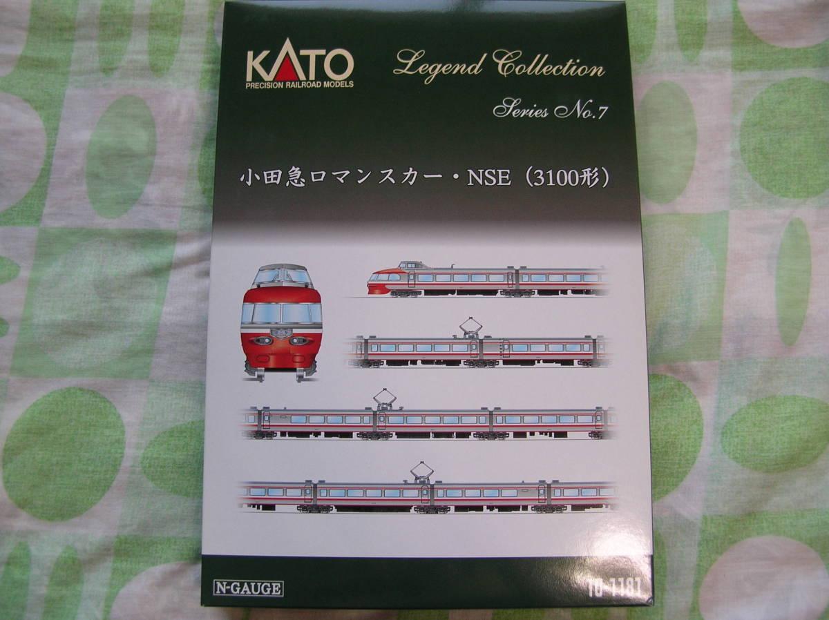 カトー KATO 小田急ロマンスカー 3100形NSE レジェンドコレクション 11両セット【希少品