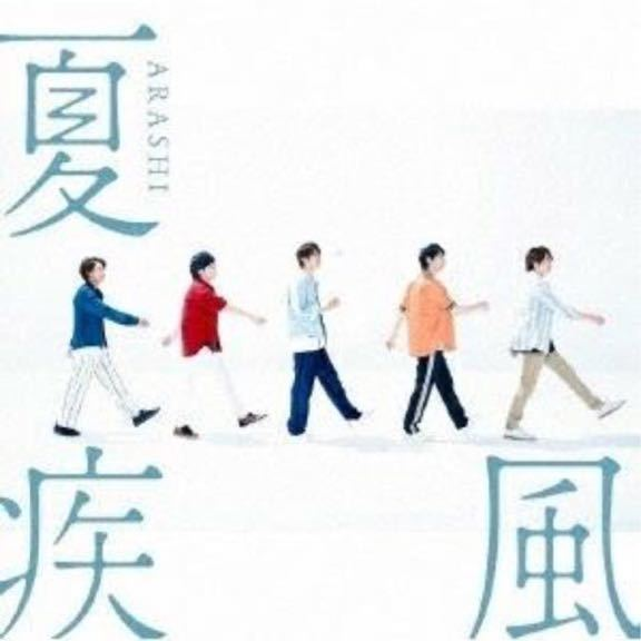 送料無料 嵐 夏疾風(初回限定盤)(CD+DVD)松本潤 櫻井翔 大野智 二宮和也 相葉雅紀 ☆