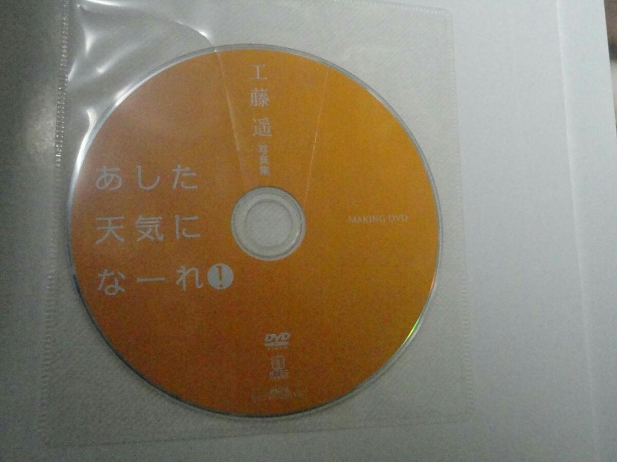 工藤遥 写真集 あした天気になーれ! ※送料無料_画像3