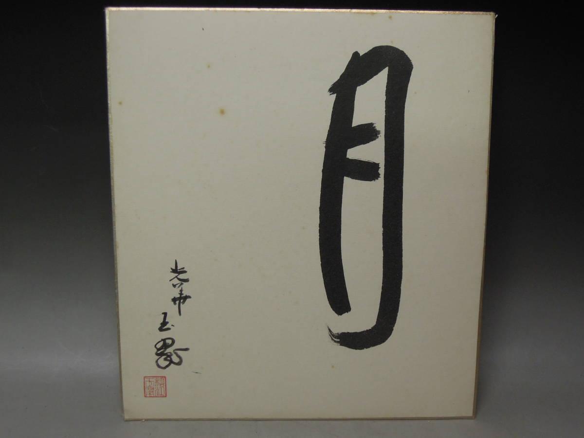 ●《 松江玉翠 「月」 書 色紙 》 肉筆 書道 奈良 書画 書 掛け軸 茶道具 まくり_画像1