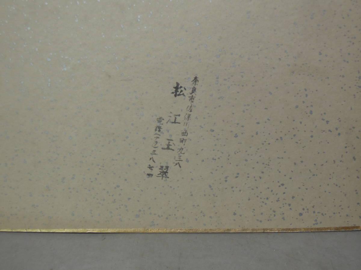 ●《 松江玉翠 「月」 書 色紙 》 肉筆 書道 奈良 書画 書 掛け軸 茶道具 まくり_画像5