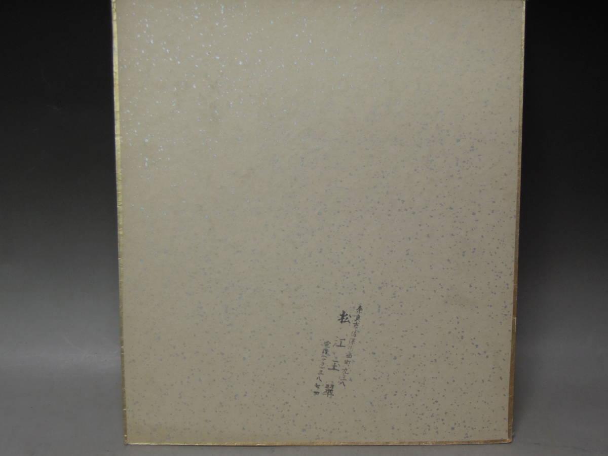●《 松江玉翠 「月」 書 色紙 》 肉筆 書道 奈良 書画 書 掛け軸 茶道具 まくり_画像4
