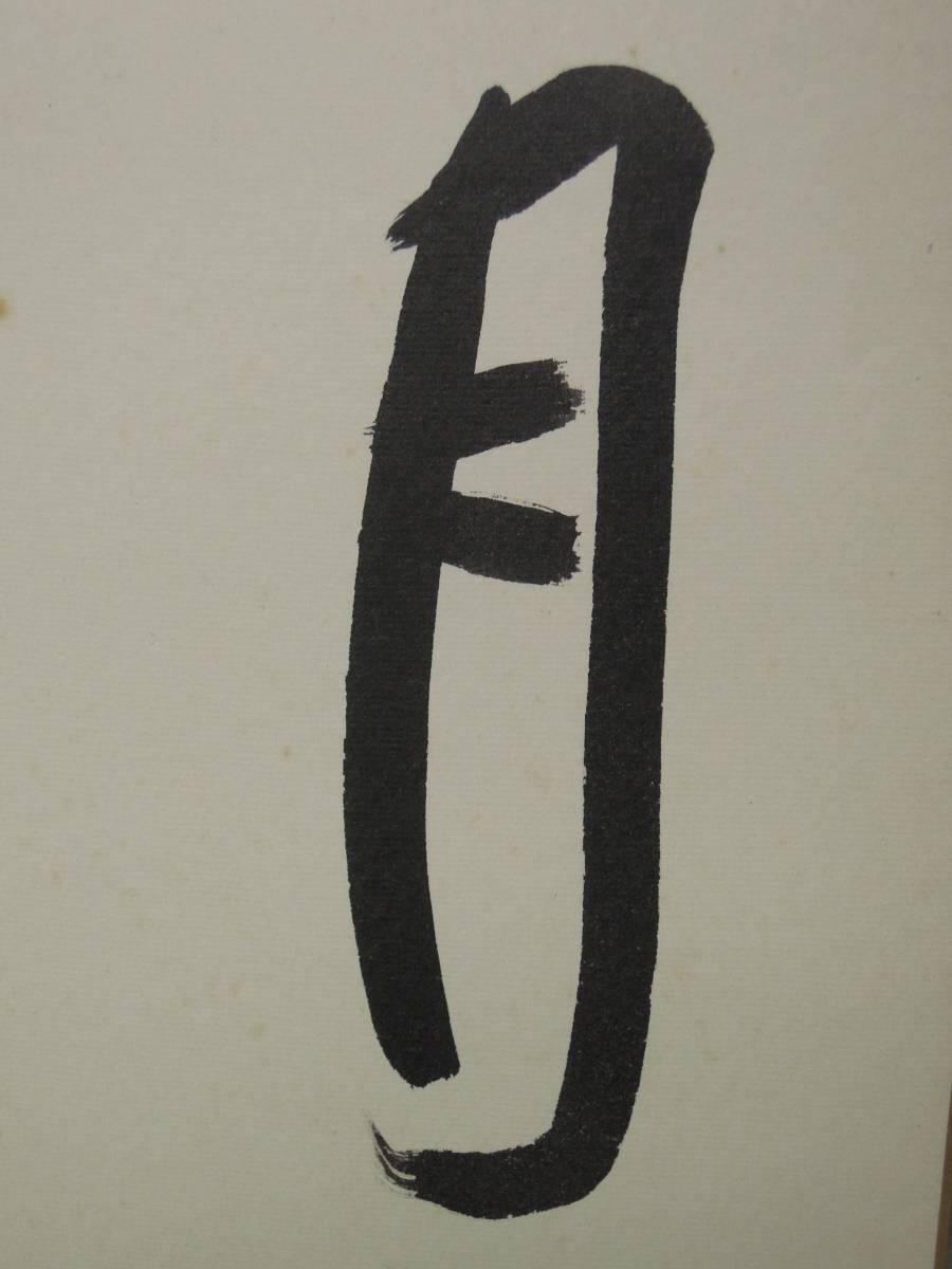 ●《 松江玉翠 「月」 書 色紙 》 肉筆 書道 奈良 書画 書 掛け軸 茶道具 まくり_画像2