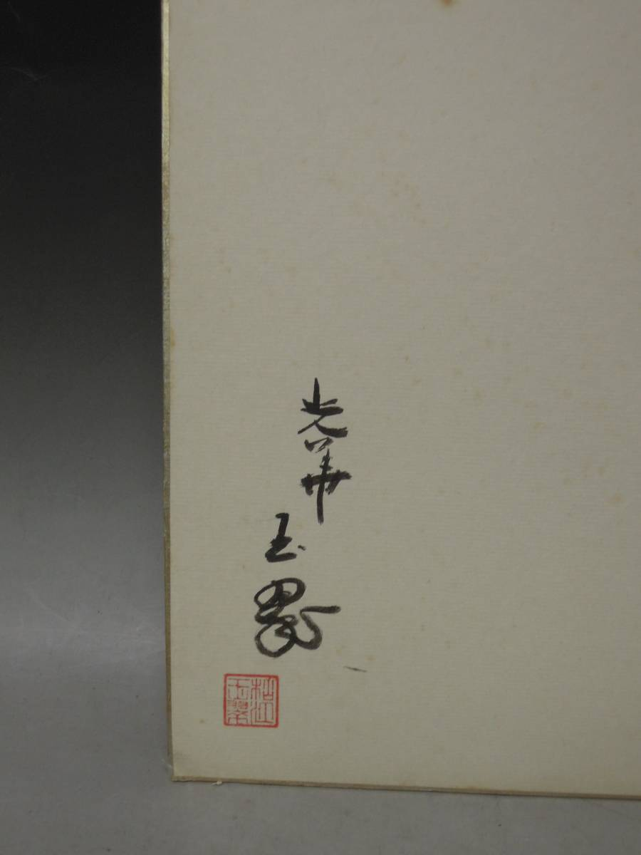 ●《 松江玉翠 「月」 書 色紙 》 肉筆 書道 奈良 書画 書 掛け軸 茶道具 まくり_画像3