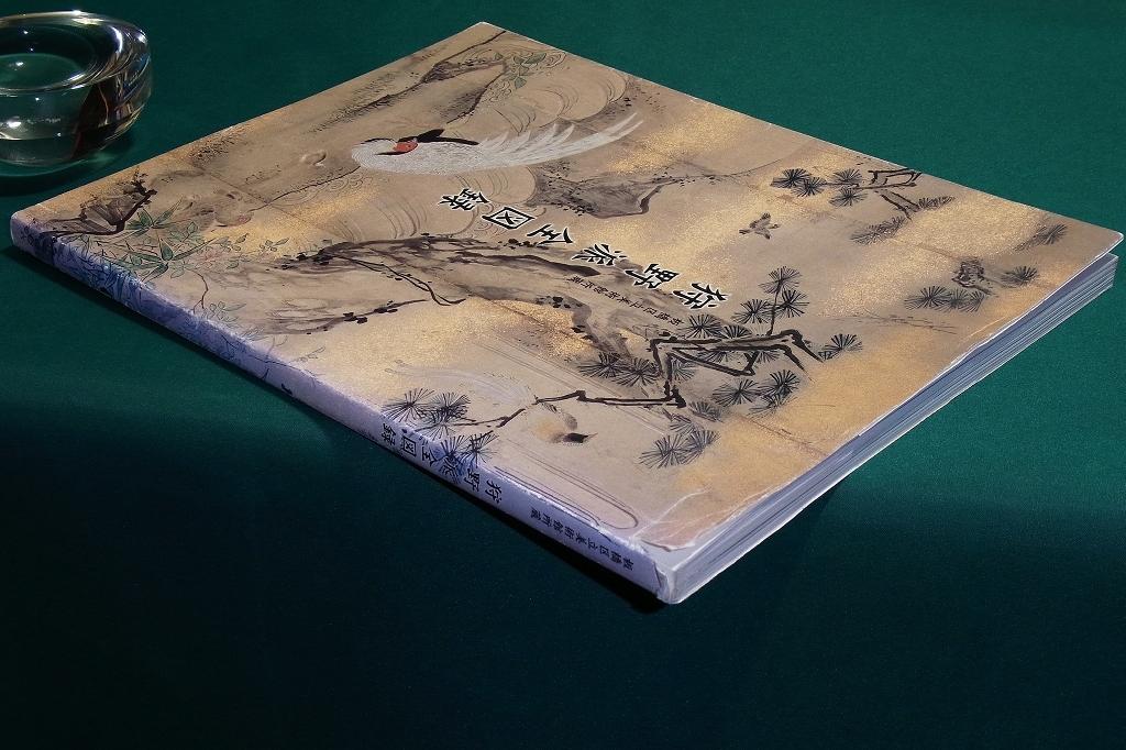 (狩野派全図録) 板橋区立美術館 狩野探幽
