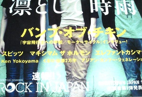 送料無料 rockin' on JAPAN 2010 vol.372 凛として時雨 BUMP OF CHICKEN エレファントカシマシ 宮本浩次 マキシマムザホルモン 横山健_画像2