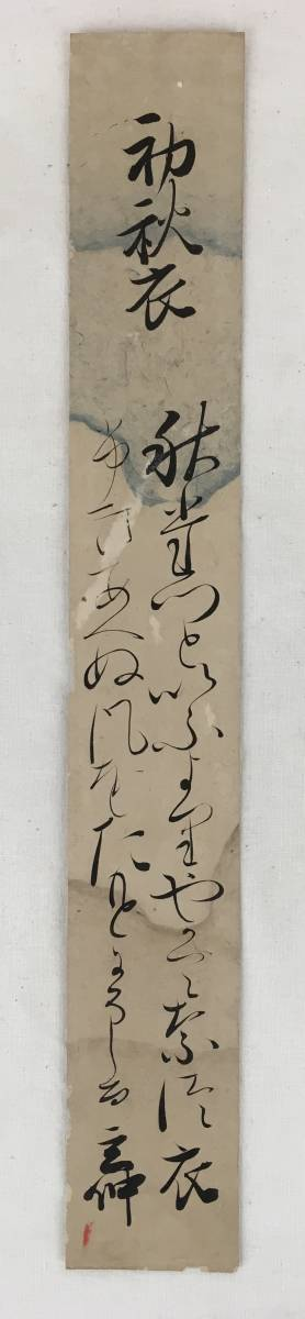 古い!/[里村玄仲?短冊]/織豊~江戸時代前期の連歌師拍賣