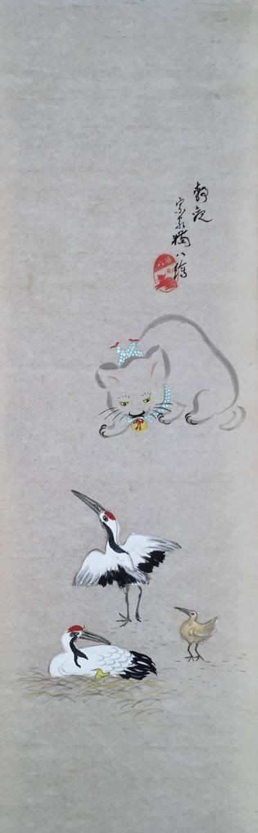名人!/[江戸家貓八?貓の絵]/動物の聲帯模寫