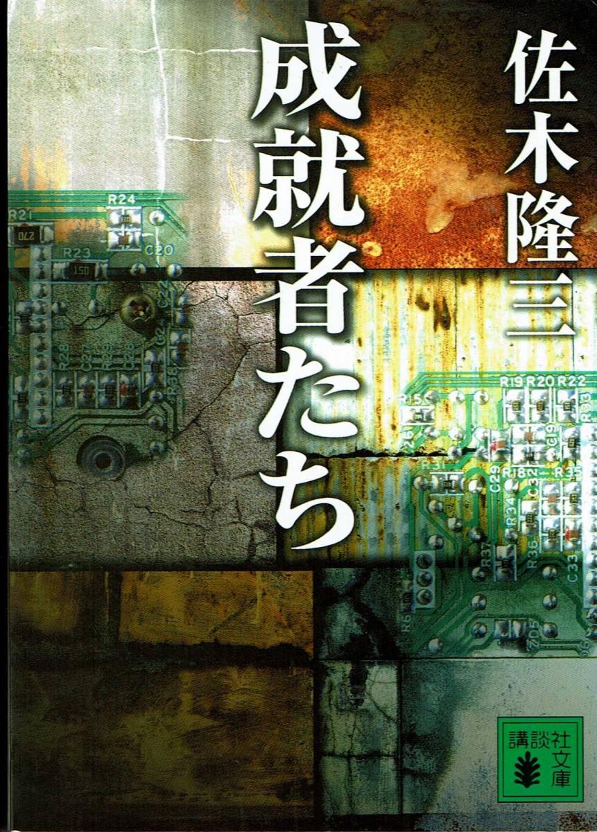 佐木隆三、成就者たち~地下鉄サリン事件 ,MG00001_画像1