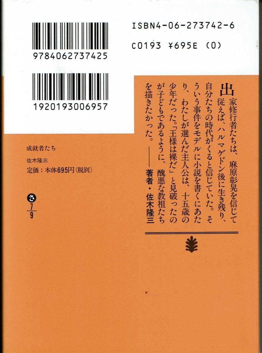 佐木隆三、成就者たち~地下鉄サリン事件 ,MG00001_画像2