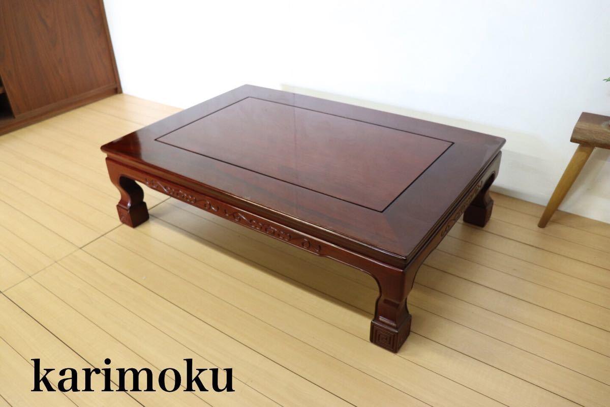 カリモク karimoku ○ 座敷 座卓 センターテーブル 和室 レトロ 古民家 家具 小ぶり gmb146
