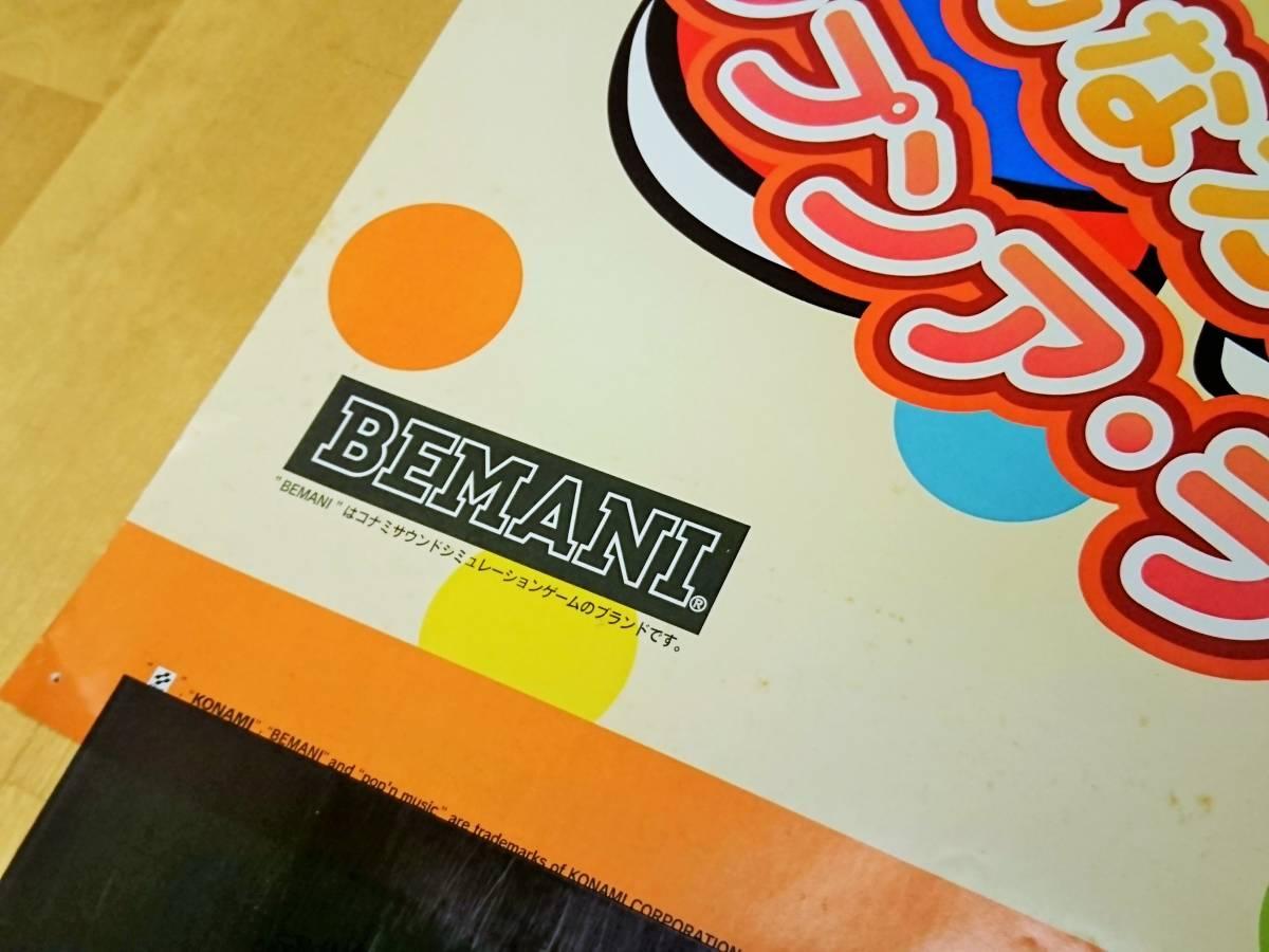 コナミ ポップンミュージック9 アーケードポスター_画像3