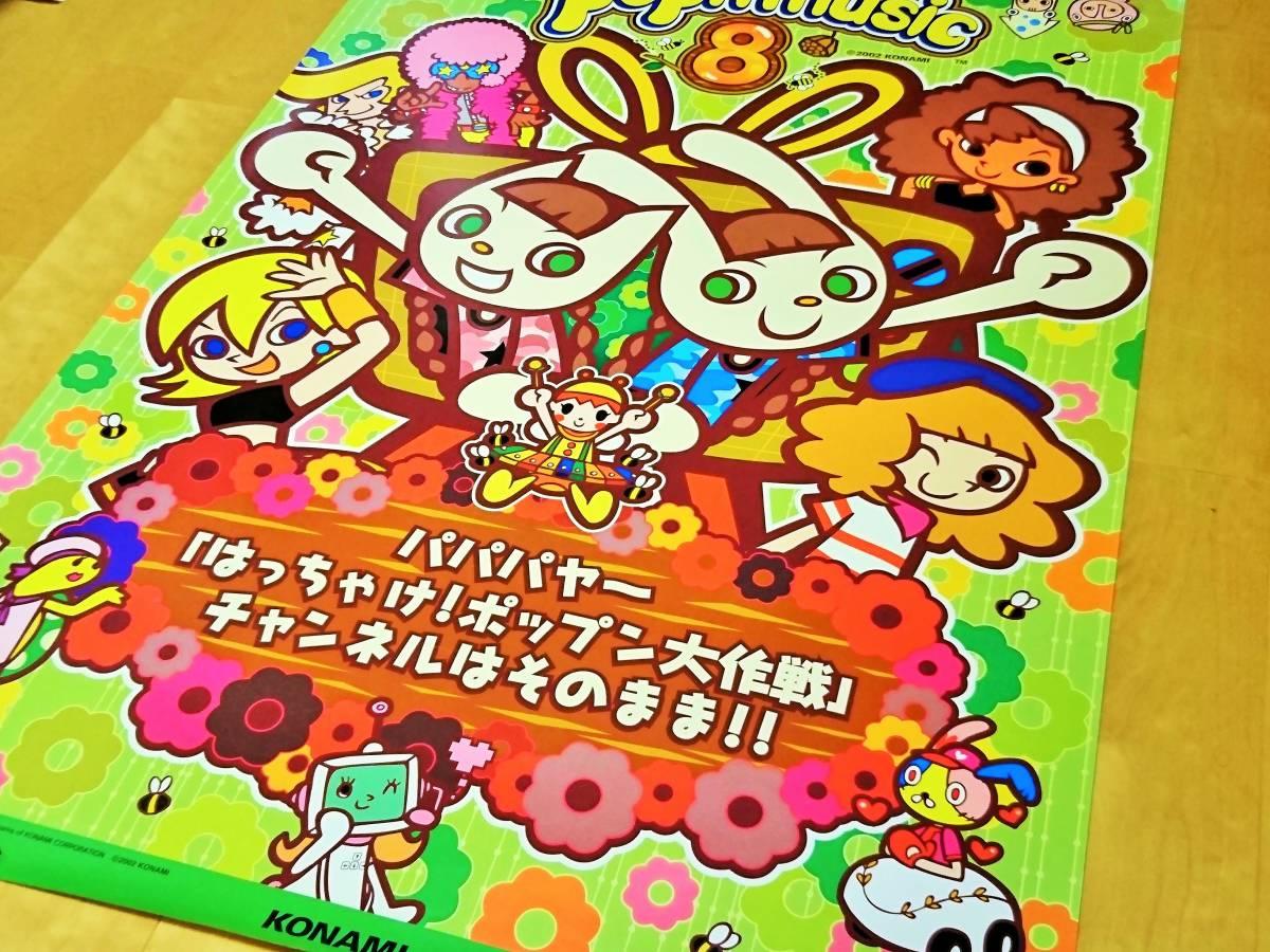 コナミ ポップンミュージック8 はっちゃけ!ポップン大作戦 アーケードポスター