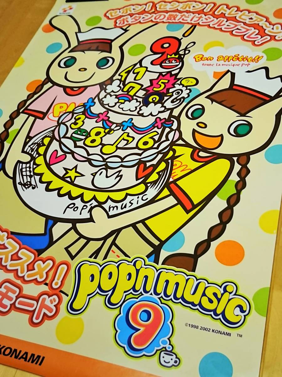 コナミ ポップンミュージック9 アーケードポスター