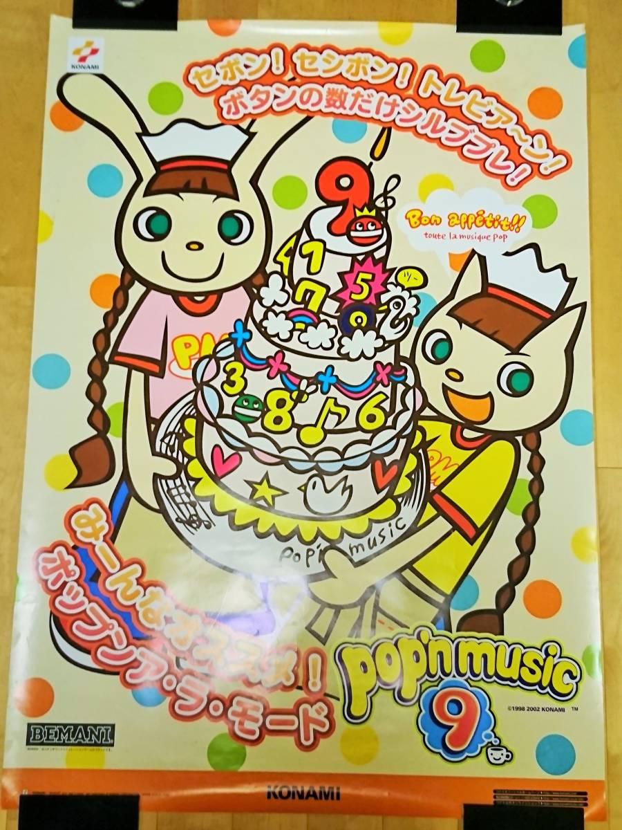 コナミ ポップンミュージック9 アーケードポスター_画像2