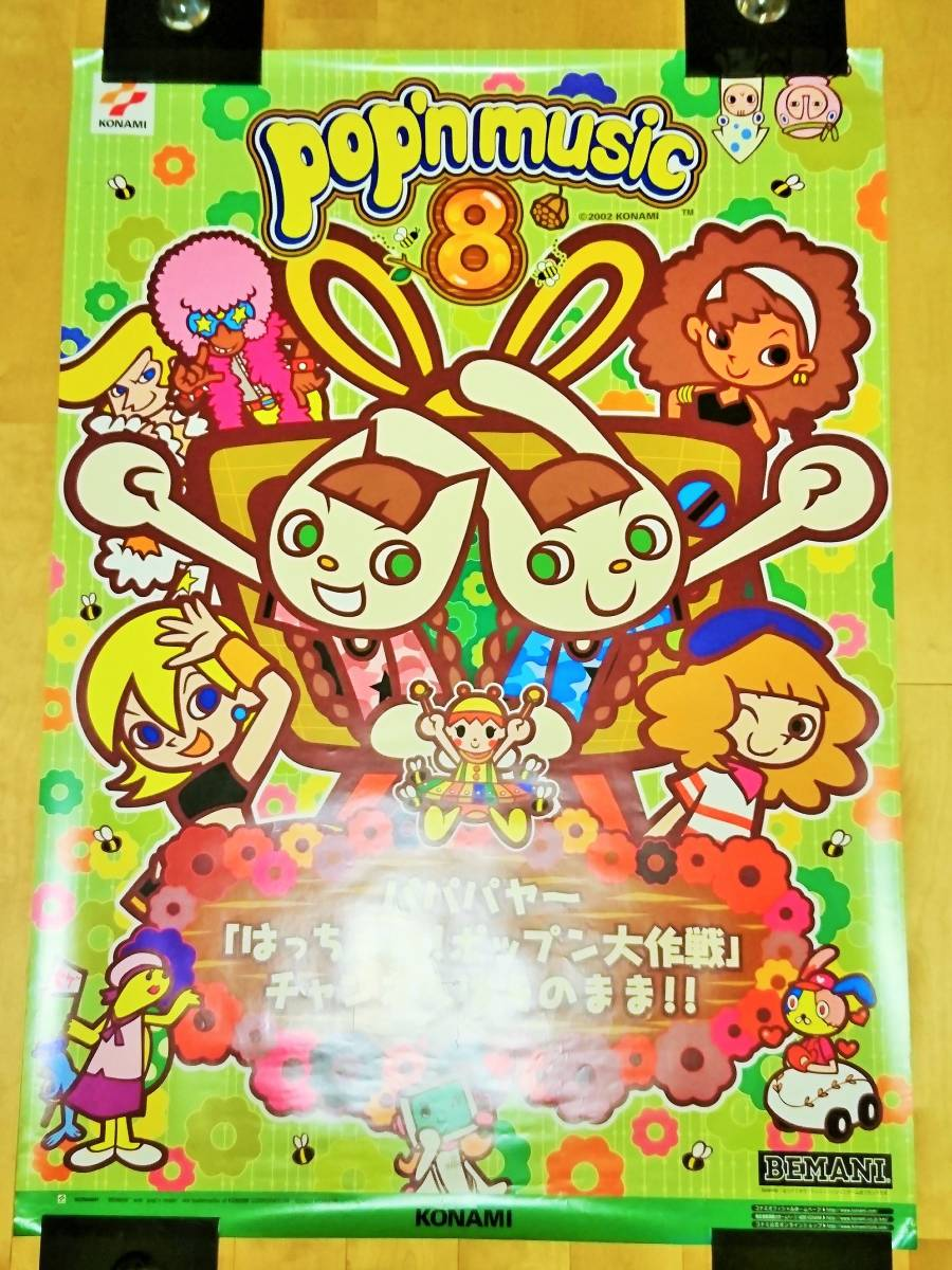 コナミ ポップンミュージック8 はっちゃけ!ポップン大作戦 アーケードポスター_画像2