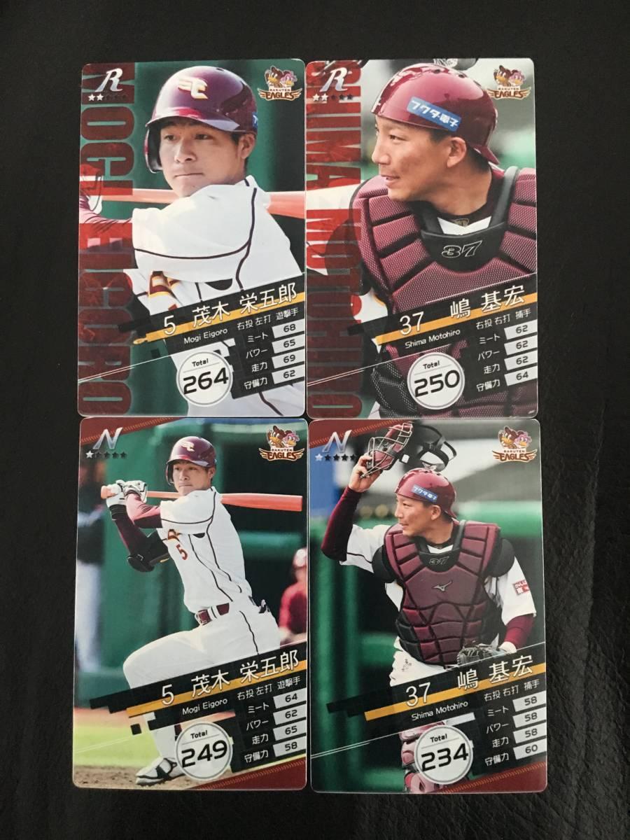 ベースボールコレクション BBC ロケテ(大阪) 楽天 R、N茂木栄五郎 嶋基宏 4枚セット