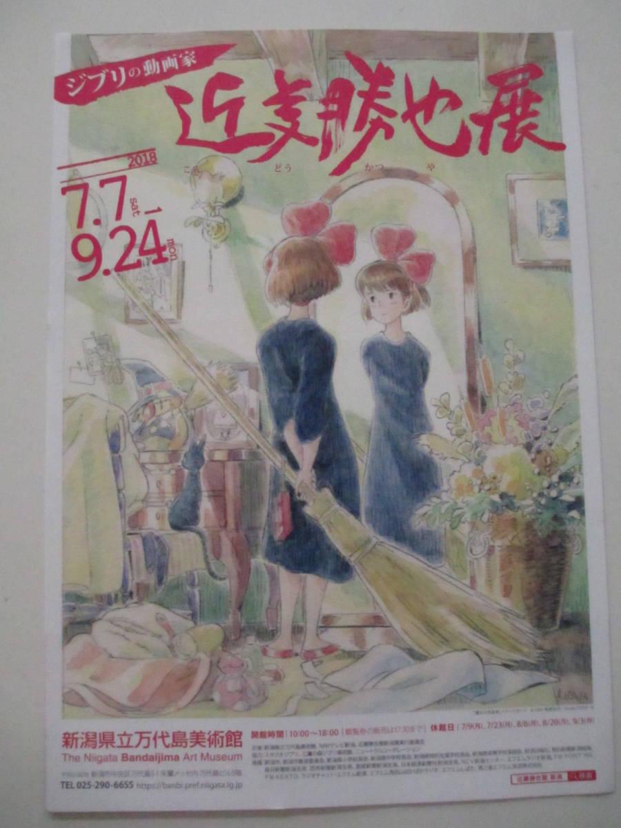 魔女の宅急便 ジブリ 近藤勝也展 チラシ 100円割引券付