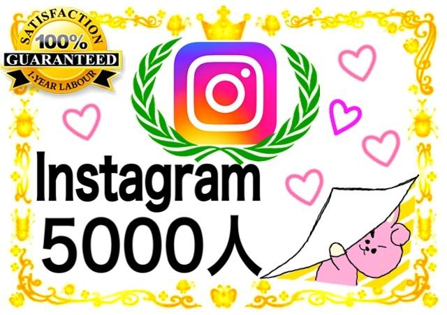 ★☆インスタグラム5000人フォロワー Instagram フォロワー 追加!【最高品質 凍結なし】祈願官製はがき 減少ゼロ★☆