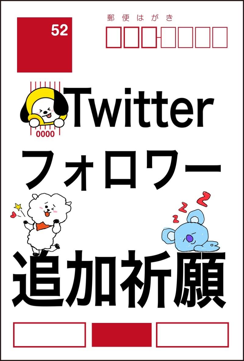 ★☆ツイッター日本人5000人フォロワー【最高品質 凍結なし】Twitter フォロワー 追加!祈願官製はがき 減少ゼロ★☆_画像2