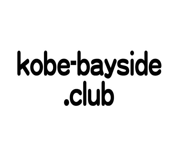 kobe-bayside.club ドメイン譲渡します。