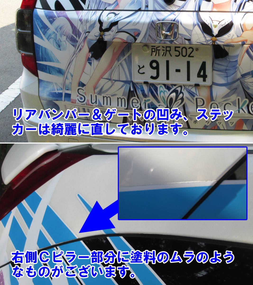 【Key】Summer Pockets公式痛車『サマポケ号』 (ホンダ ストリーム)_画像8