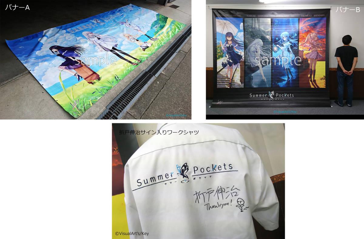 【Key】Summer Pockets公式痛車『サマポケ号』 (ホンダ ストリーム)_画像7