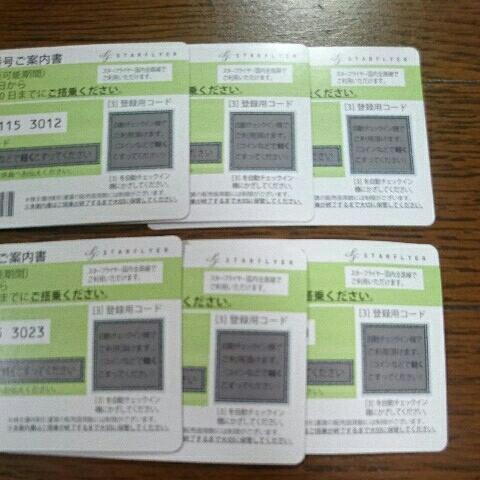 ■ スターフライヤー 株主優待券 6枚セット / SFJ スタフラ