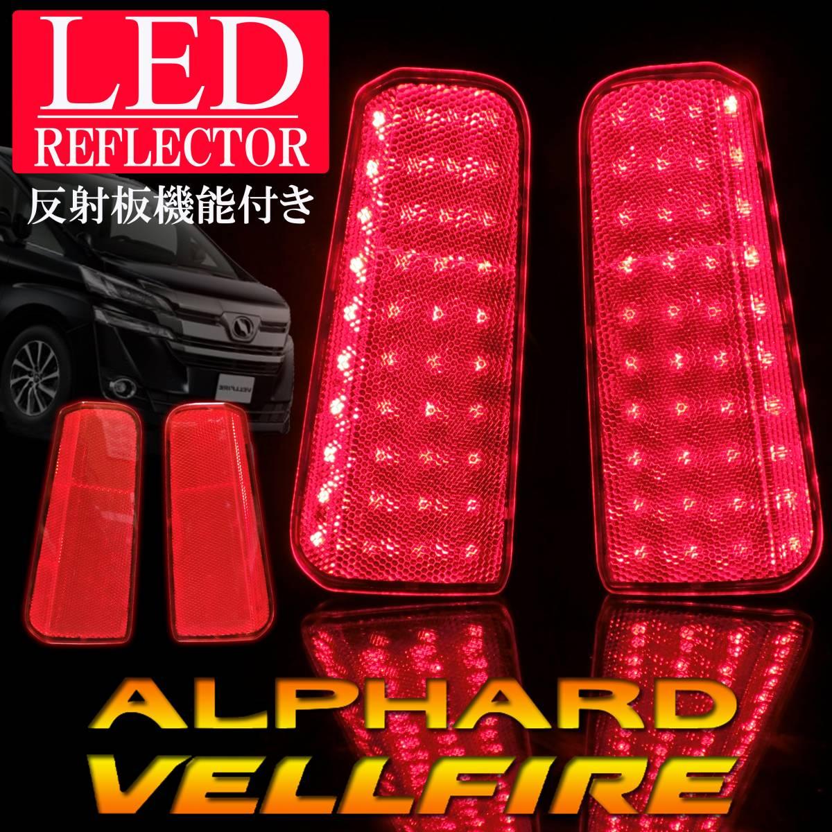 ヴェルファイア30 アルファード30 リフレクター led ブレーキランプ レッド