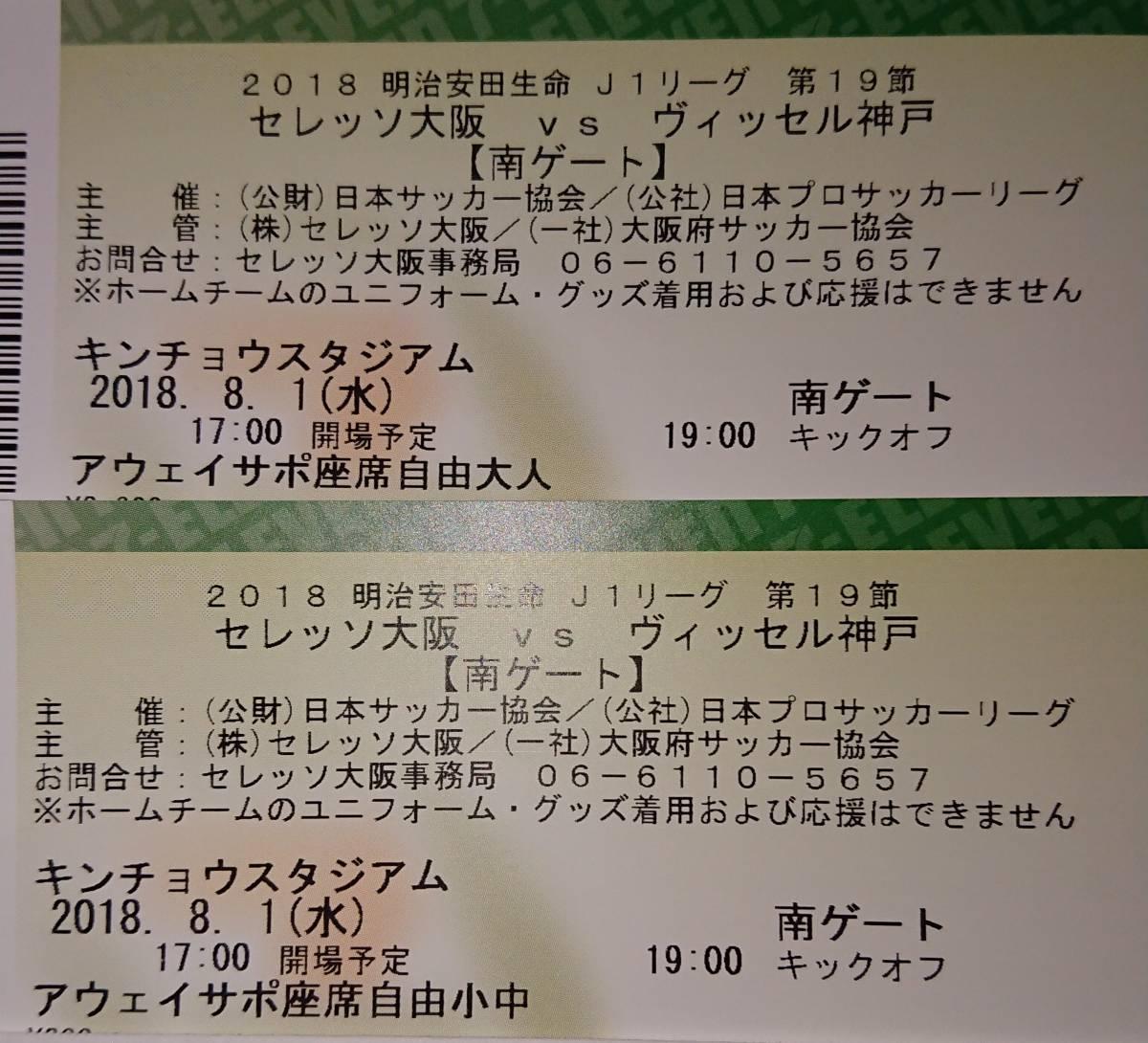 ◆8/1(水)19時~セレッソ大阪×ヴィッセル神戸 ▲アウェイサポ自由席大人1枚と小中1枚 キンチョウスタジアム