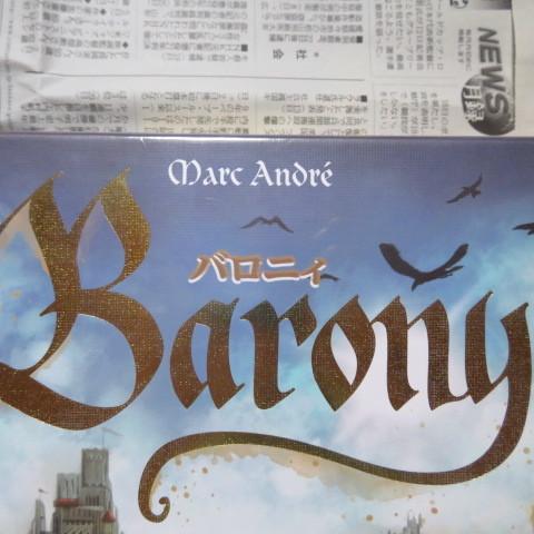 バロニィ(Barony)日本語版+ソーサリー拡張多言語版_画像2