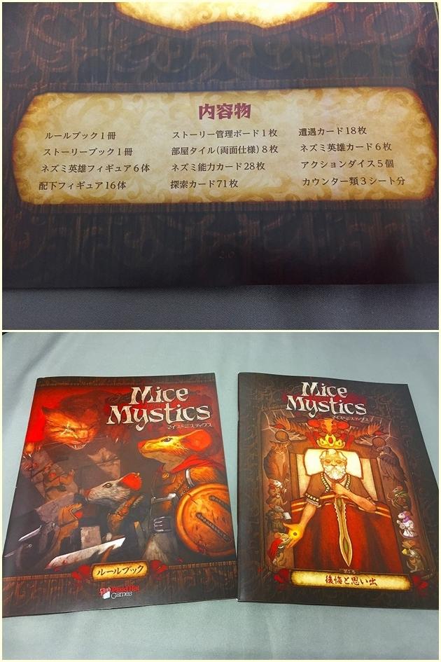 マイス&ミスティクス 日本語版 ボードゲーム RPGテイストの協力型冒険ゲーム (0525)_画像3