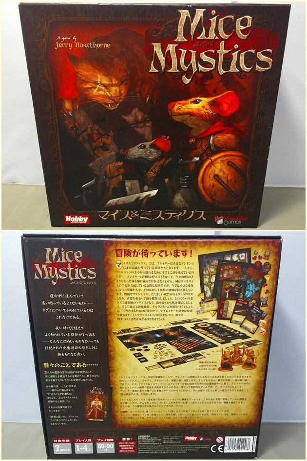 マイス&ミスティクス 日本語版 ボードゲーム RPGテイストの協力型冒険ゲーム (0525)_画像2