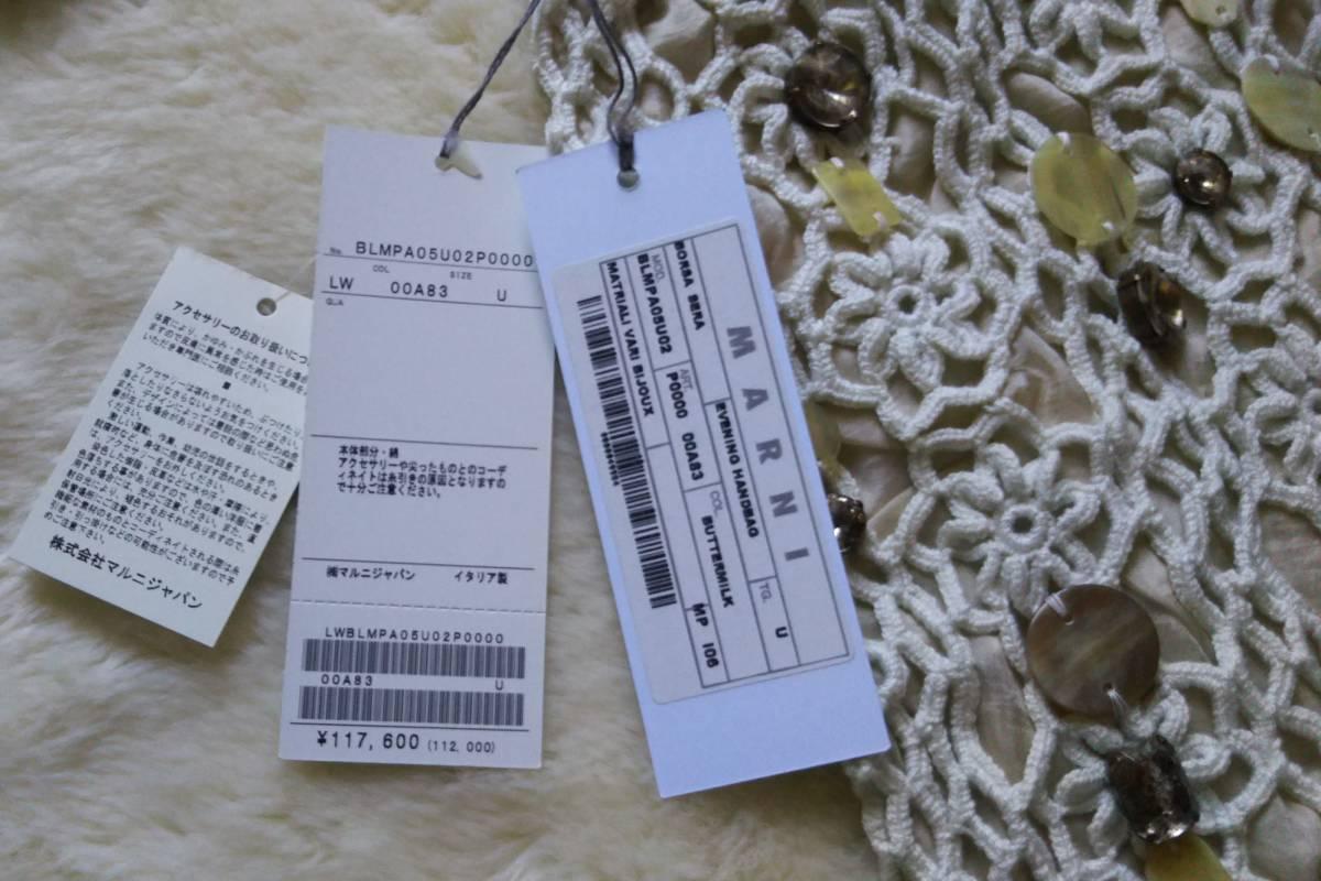 定価11.7万★直営店購入 マルニ ビジュー バッグ 未使用 レア MARNI★イブニング パーティー かばん ハンドバッグ かぎ針編み_画像6
