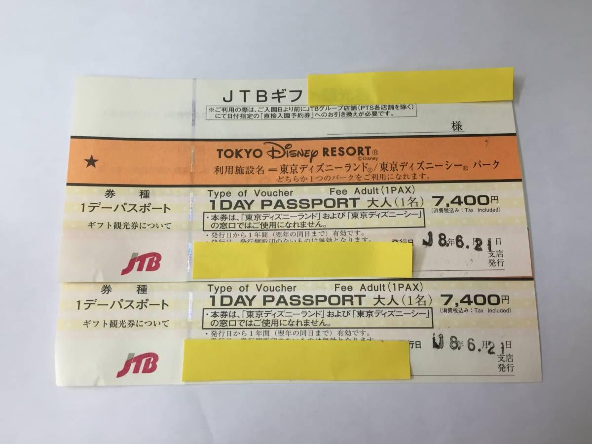 jtbギフト観光券 東京ディズニーランド・東京ディズニーシー共通券1day