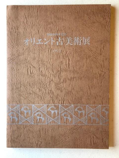 開廊四周年記念 オリエント古美術展 ギャラリーオリエント1977年 カタログ