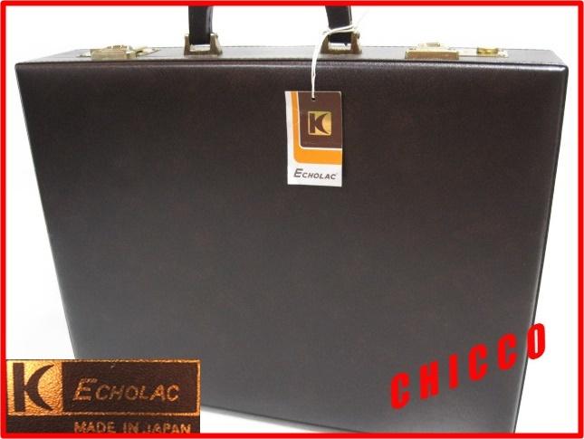 即決★日本製未使用★ECHOLAC アタッシュケース PVC こげ茶 42.5×32.5×9cm 鍵付き ビジネスバッグ 旅行鞄 トランクケース トラベル 美品