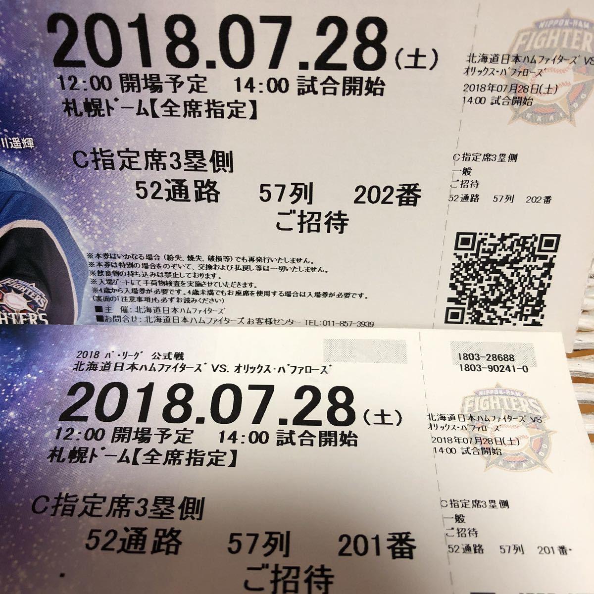 日本ハムファイターズ 7/28ペアチケット C席連番_画像2