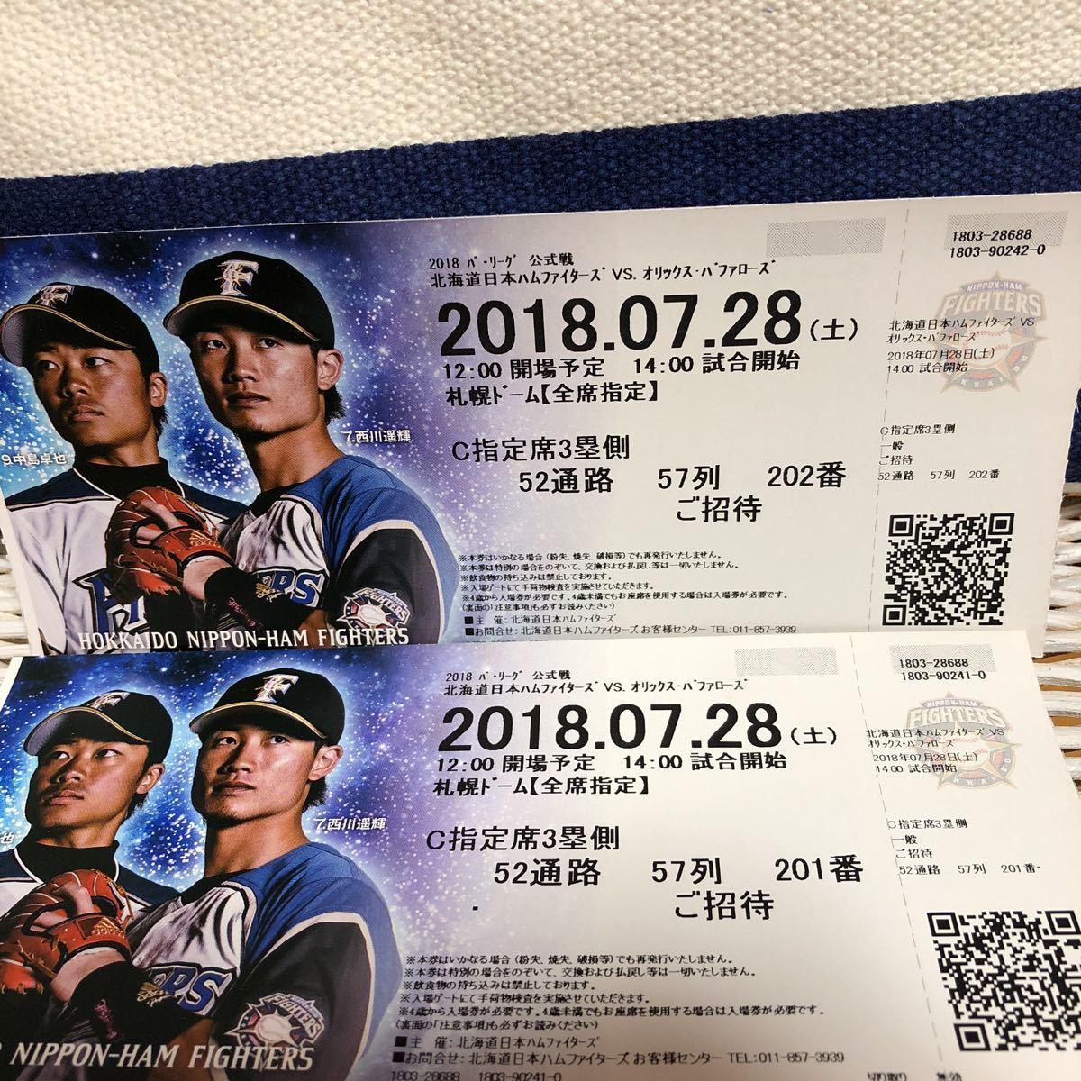 日本ハムファイターズ 7/28ペアチケット C席連番