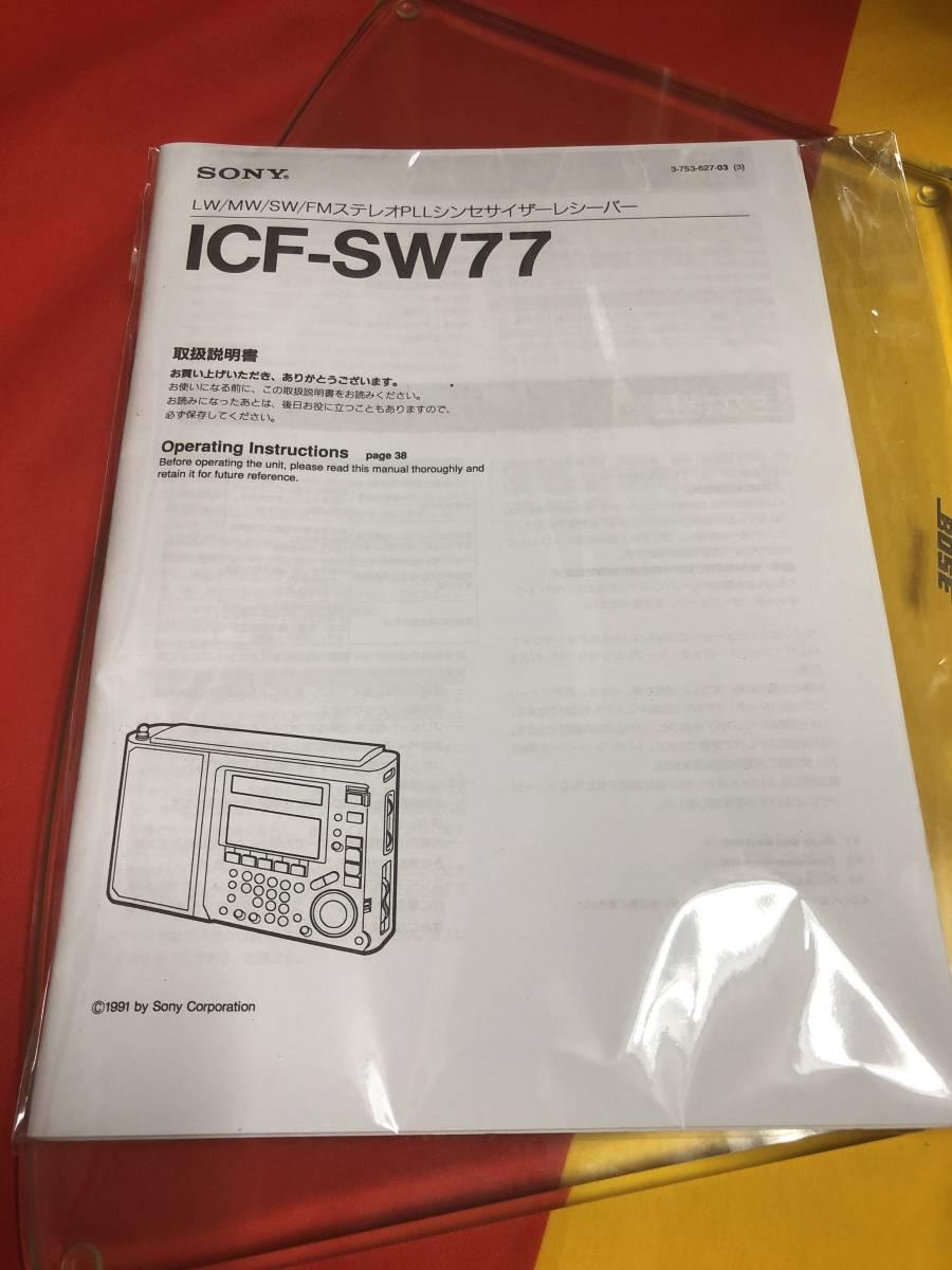 大アンティークBCLラジオ 絶版 ICF-SW77非常に綺麗_画像4