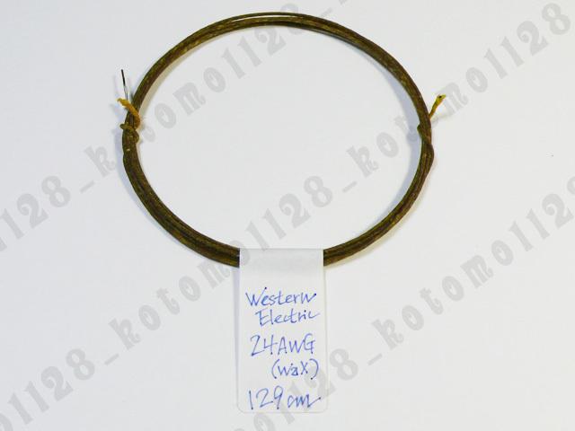 *Western Electric/ウェスタンエレクトリック/24AWG(Wax)129cm(3)*_画像1